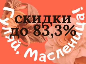 Скидки до 83 % Гуляй, Масленица!. Ярмарка Мастеров - ручная работа, handmade.