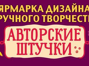 Ярмарка Авторские штучки 26-27 октября в Санкт-Петербурге!. Ярмарка Мастеров - ручная работа, handmade.