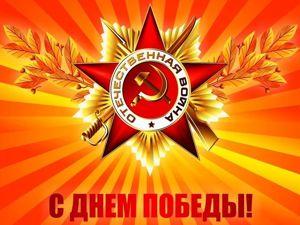 С Днем Великой Победы!!!. Ярмарка Мастеров - ручная работа, handmade.