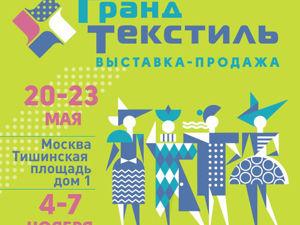 """20-23 мая """"Гранд Текстиль"""" на """"Тишинке"""". Ярмарка Мастеров - ручная работа, handmade."""