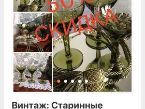 Пояснения по скидкам!. Ярмарка Мастеров - ручная работа, handmade.