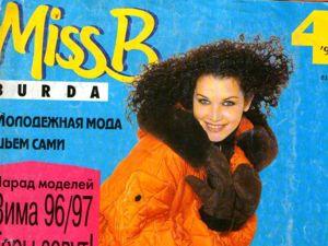 Парад моделей Burda  «Miss B» , № 4/1996 г. Ярмарка Мастеров - ручная работа, handmade.