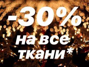 Новогодняя распродажа! Скидка 30%!!!. Ярмарка Мастеров - ручная работа, handmade.