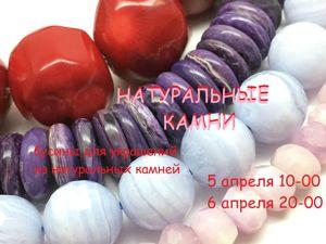 ЗАВЕРШЕН!«Натуральные камни» , акция! Бусины для украшений — до 6 апреля 20-00. Ярмарка Мастеров - ручная работа, handmade.