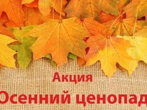 Осенние Скидки до 1 октября!. Ярмарка Мастеров - ручная работа, handmade.