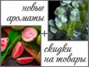 Скидки + новые ароматы для вашего дома!. Ярмарка Мастеров - ручная работа, handmade.