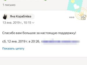 Письмами от Яны Кораблевой тоже очень дорожу. Ярмарка Мастеров - ручная работа, handmade.