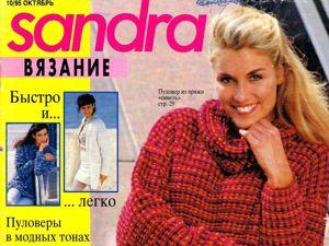 Sandra № 10/1995, фото моделей. Ярмарка Мастеров - ручная работа, handmade.