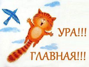 Ура!!! Коллекция  «Небо от края до края — шелковый парашют...»  на Главной!!!! Спасибо всем-всем-всем!!!!. Ярмарка Мастеров - ручная работа, handmade.