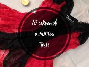 10 секретов о нижнем белье!. Ярмарка Мастеров - ручная работа, handmade.
