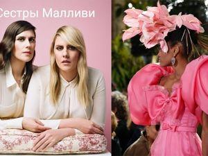 Мода на женственность от бренда Rodarte. Ярмарка Мастеров - ручная работа, handmade.
