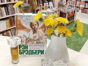 День одуванчиков в РГДБ с моим  «Абсентом»   :). Ярмарка Мастеров - ручная работа, handmade.
