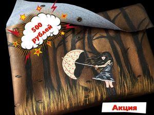 Акция 500 рублей за папочку с ручной росписью  «На Ветру»  НОВИНКА!. Ярмарка Мастеров - ручная работа, handmade.