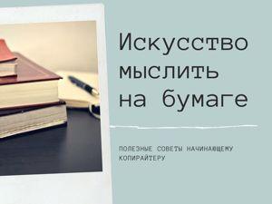 Искусство мыслить на бумаге. Полезные советы копирайтерам. Ярмарка Мастеров - ручная работа, handmade.