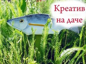 """Дачный креатив: украшение для грядки """"Рыбы"""". Видеоурок. Ярмарка Мастеров - ручная работа, handmade."""