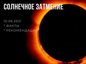Астрология. Солнечное Затмение. Ярмарка Мастеров - ручная работа, handmade.