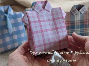 Делаем пакетик-рубашку из бумаги. Ярмарка Мастеров - ручная работа, handmade.
