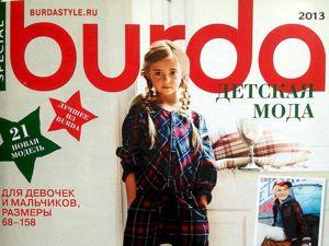 Парад моделей Burda SPECIAL  «Детская мода» , 2013 г. Ярмарка Мастеров - ручная работа, handmade.