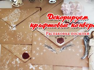 Декорируем крафтовые конверты. Ярмарка Мастеров - ручная работа, handmade.