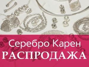 Новогодняя распродажа Серебра Карен — первые 40 лотов. Ярмарка Мастеров - ручная работа, handmade.
