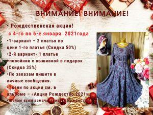 Рождественская акция. Ярмарка Мастеров - ручная работа, handmade.