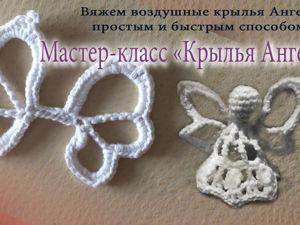 Легкий способ связать крылья ангела крючком. Ярмарка Мастеров - ручная работа, handmade.