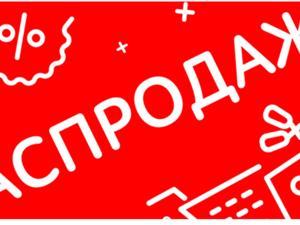 Декабрьская распродажа!. Ярмарка Мастеров - ручная работа, handmade.