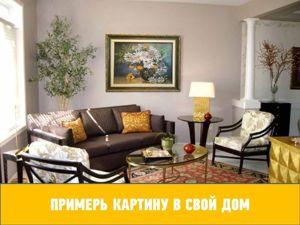 Примерьте картину в свой дом. Ярмарка Мастеров - ручная работа, handmade.