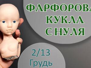 Делаем фарфоровая кукла с нуля. Грудь 2/13. Ярмарка Мастеров - ручная работа, handmade.