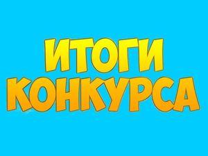 Итоги Розыгрыша -Сюрприза для подписчиков !. Ярмарка Мастеров - ручная работа, handmade.