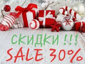 Рождественский SALE !!!. Ярмарка Мастеров - ручная работа, handmade.
