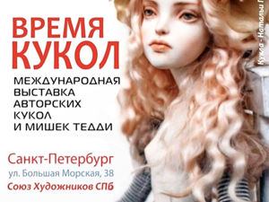 Предновогодняя выставка «Время кукол» в Санкт-Петербурге. Ярмарка Мастеров - ручная работа, handmade.