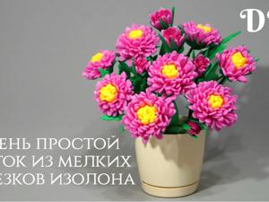 Очень простой цветок из мелких обрезков изолона. Ярмарка Мастеров - ручная работа, handmade.