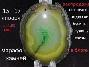 Окончен. Марафон  «Природные камни»  с 15 по 17 января. Ярмарка Мастеров - ручная работа, handmade.
