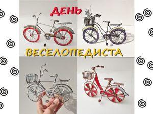 День Велосипедиста. Ярмарка Мастеров - ручная работа, handmade.