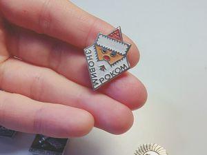 Уникальные советские значки всего по 100 рублей! Почти даром. Ярмарка Мастеров - ручная работа, handmade.