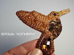 Видеоурок: вышиваем брошь-колибри из бисера. Ярмарка Мастеров - ручная работа, handmade.