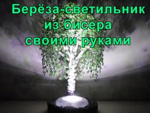 Создаем березу-светильник из бисера: видеоурок. Ярмарка Мастеров - ручная работа, handmade.