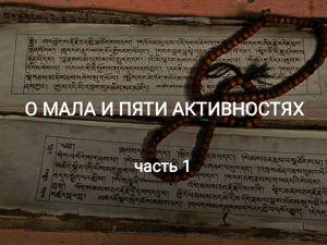 О Мала И Пяти Активностях часть 1. Ярмарка Мастеров - ручная работа, handmade.