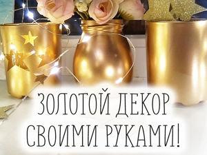 Золотые подсвечники и ваза своими руками! Красим обычные стаканы. Ярмарка Мастеров - ручная работа, handmade.