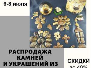 Распродажа симбирцитов в Тайне Камне!. Ярмарка Мастеров - ручная работа, handmade.