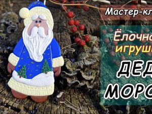 Видеоурок: лепим ёлочную игрушку «Дед Мороз» из полимерной глины. Ярмарка Мастеров - ручная работа, handmade.