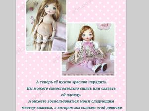 Тем, кто хочет научиться шить кукол. Ярмарка Мастеров - ручная работа, handmade.