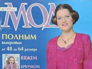 Журнал МОД, Мода для полных, № 1/2000 г. Фото моделей. Ярмарка Мастеров - ручная работа, handmade.