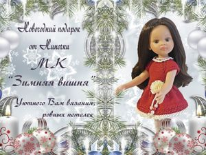 Мастер-класс «Зимняя вишня»: вяжем платье для куклы. Ярмарка Мастеров - ручная работа, handmade.