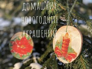 Делаем домашние новогодние украшения. Ярмарка Мастеров - ручная работа, handmade.
