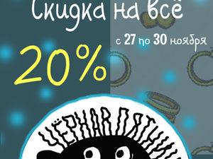 Черная пятница с 27 по 30 ноября -20% скидки на все изделия!. Ярмарка Мастеров - ручная работа, handmade.