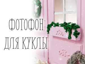 Ёще один фотофон для кукол своими руками! Розовое кафе в Париже!. Ярмарка Мастеров - ручная работа, handmade.