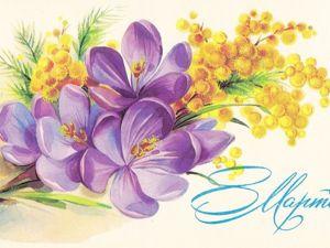 С праздником нас, с 8 марта!!!. Ярмарка Мастеров - ручная работа, handmade.