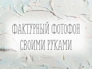 Делаем фактурный фотофон за 150 рублей. Ярмарка Мастеров - ручная работа, handmade.